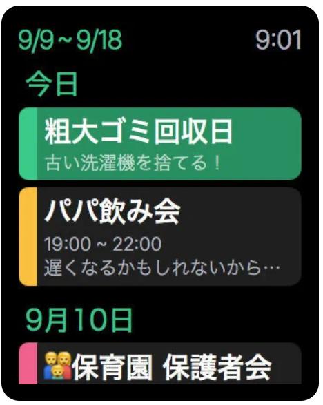 Timetree_実際のスケジュール画面