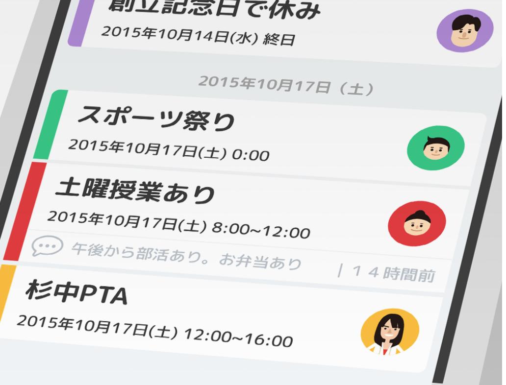 Timetree_コメント追加