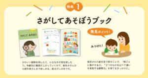 【期間限定・無料】Z会幼児コース-くらべて発見!キャンペーン無料お試しプリント教材②