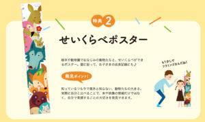 【期間限定・無料】Z会幼児コース-くらべて発見!キャンペーン無料お試しプリント教材③