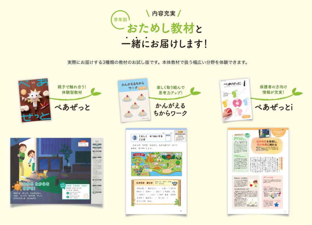 【期間限定・無料】Z会幼児コース-くらべて発見!キャンペーン無料お試しプリント教材④