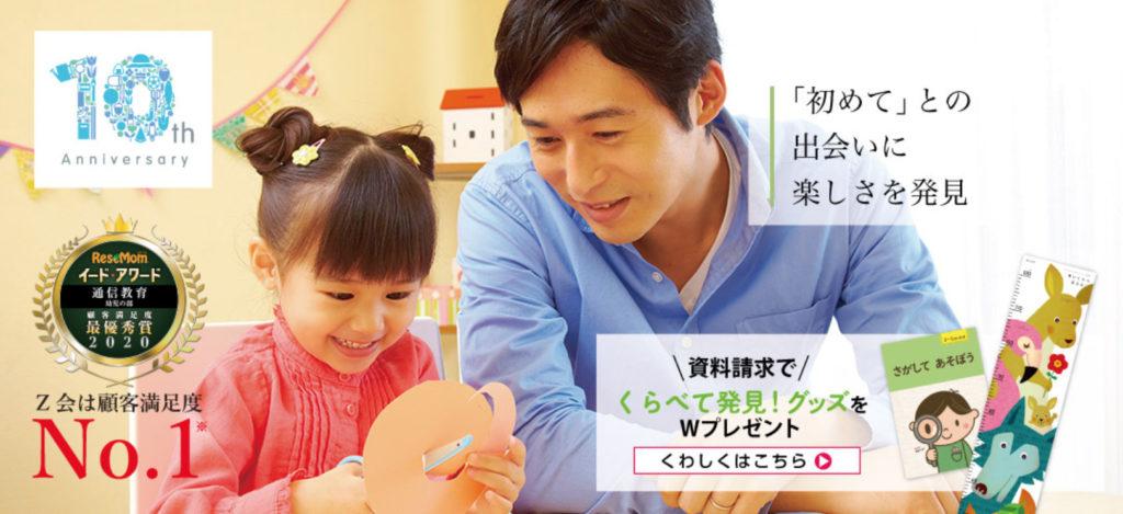 【期間限定・無料】Z会幼児コース-くらべて発見!キャンペーン無料お試しプリント教材