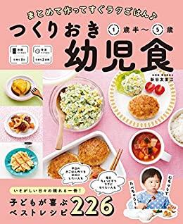 まとめて作ってすぐラクごはん♪ つくりおき幼児食 1歳半~5歳 新谷友里江