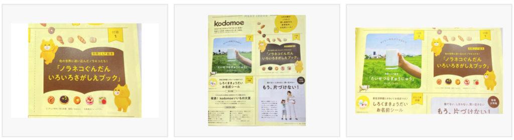 Kodomoe_のらねこぐんだん