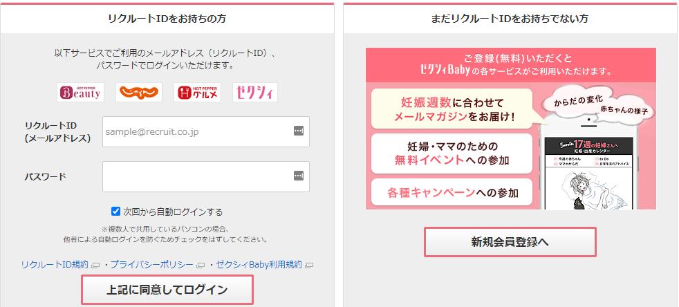 ゼクシィBaby応募サイトの画面