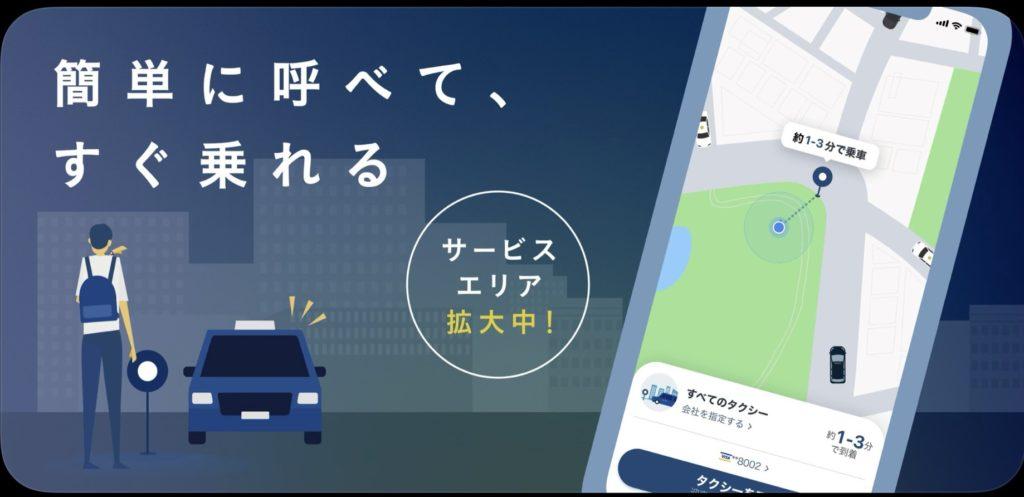 戌の日の安産祈願はタクシー配車アプリGO(ゴー)がおすすめ①
