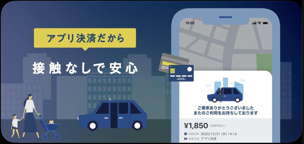 戌の日の安産祈願はタクシー配車アプリGO(ゴー)がおすすめ②