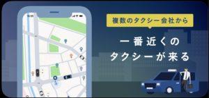 戌の日の安産祈願はタクシー配車アプリGO(ゴー)がおすすめ③