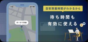 戌の日の安産祈願はタクシー配車アプリGO(ゴー)がおすすめ④