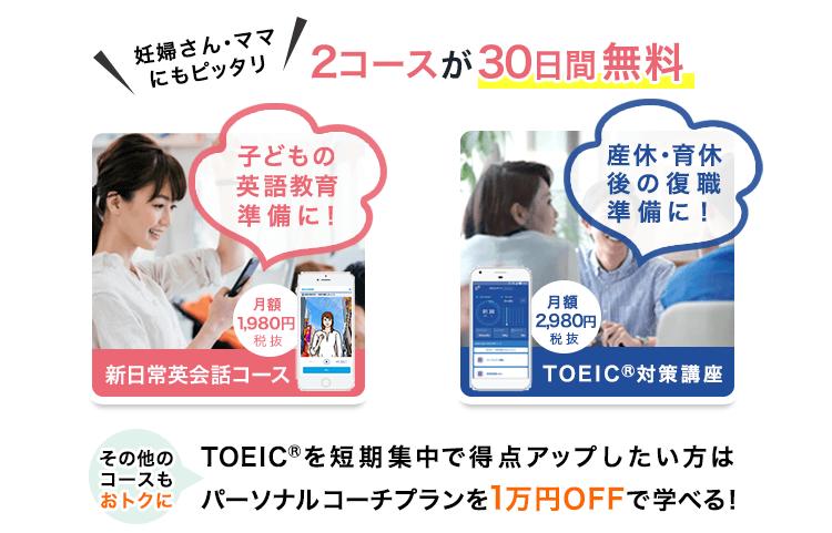 ゼクシィBaby_英語レッスン30日間無料キャンペーン
