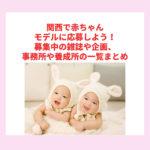 関西で赤ちゃんモデルに応募しよう!募集中の雑誌や企画、事務所や養成所の一覧まとめ