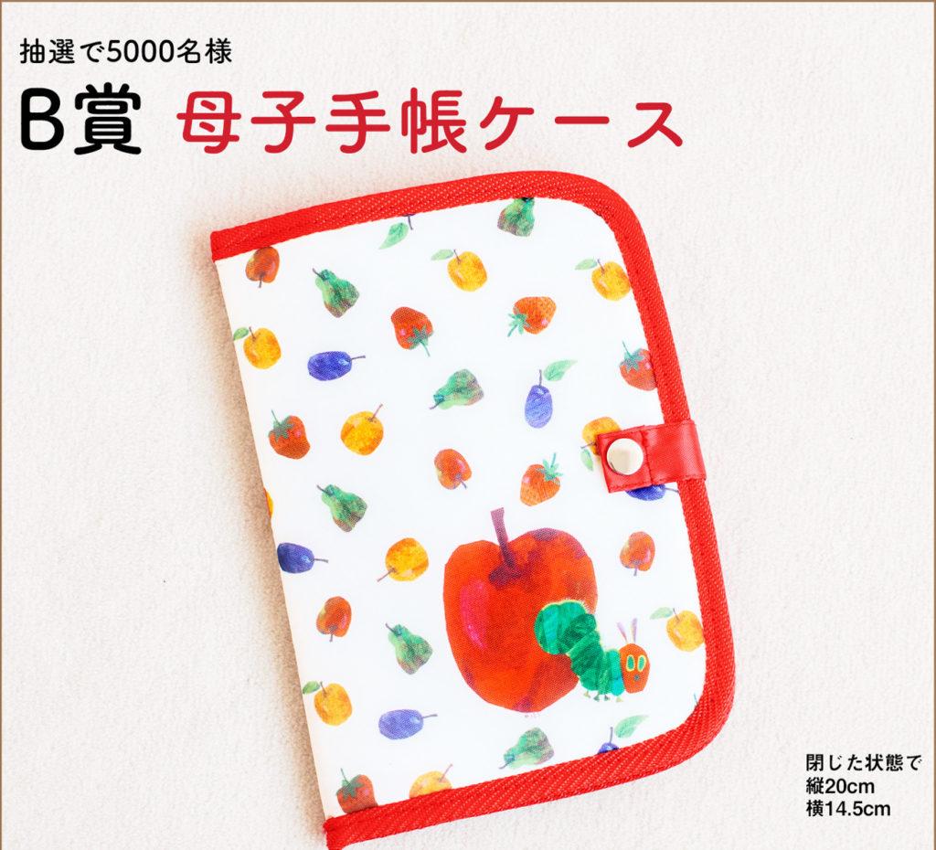 ゼクシィBaby_B賞はらぺこあおむし母子手帳ケース