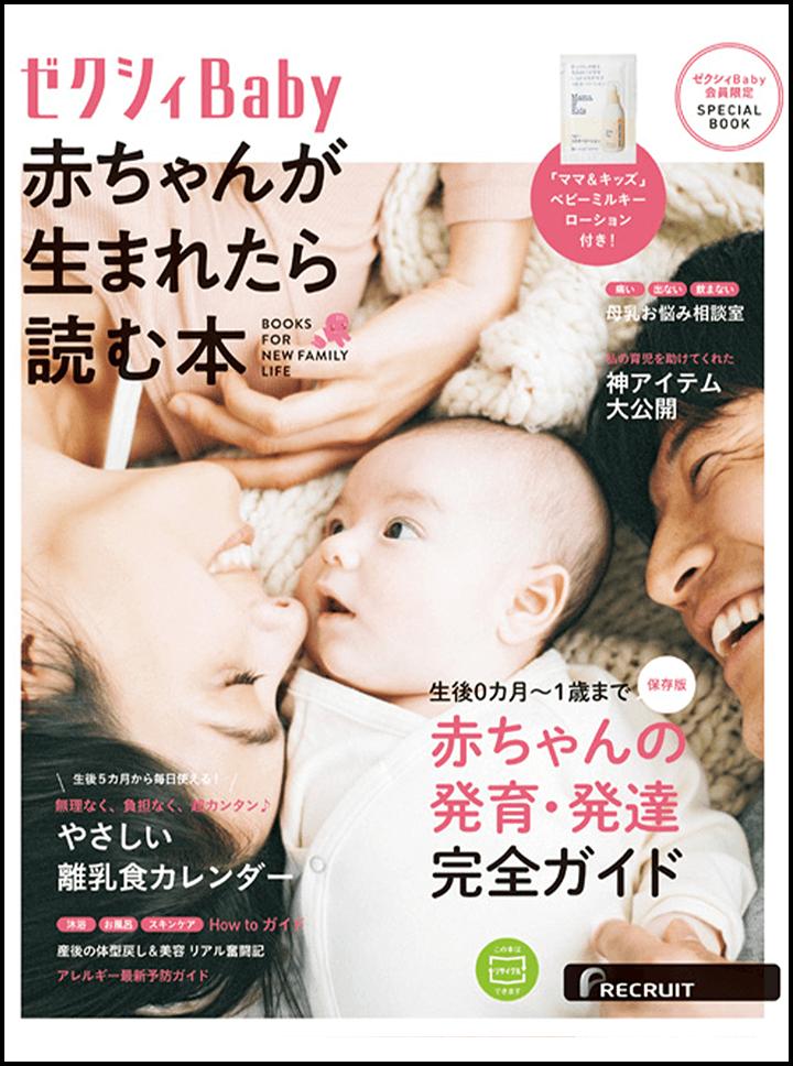 ゼクシィBaby_赤ちゃんが生まれたら読む本