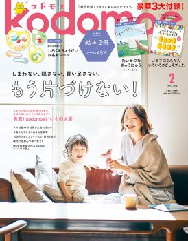 kodomoeの雑誌